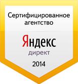 Сертифицированный партнер Яндекса