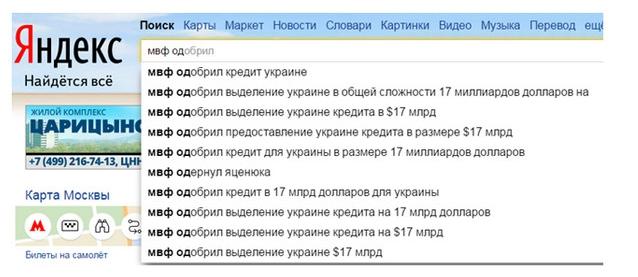 Новостные подсказки в Яндекс