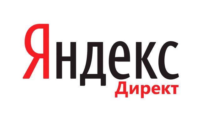 Новый аукцион и механизм ранжирования Яндекс Директа