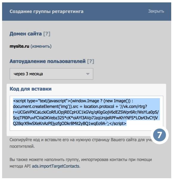 Создание группы ретаргетинга во Вконтакте