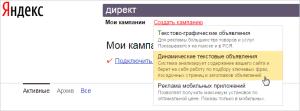 Динамические текстовые объявления Яндекс.Директ