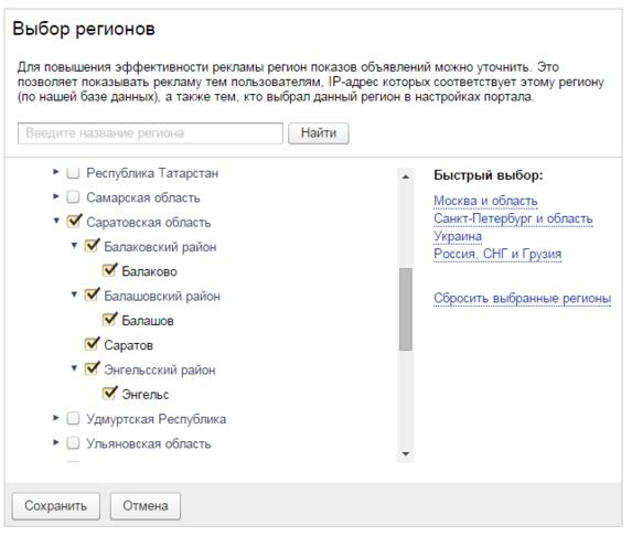 Расширение возможности геотаргетинга для показов на Россию в Яндекс.Директ