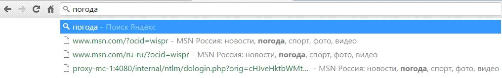 Поисковые подсказки в Chrome