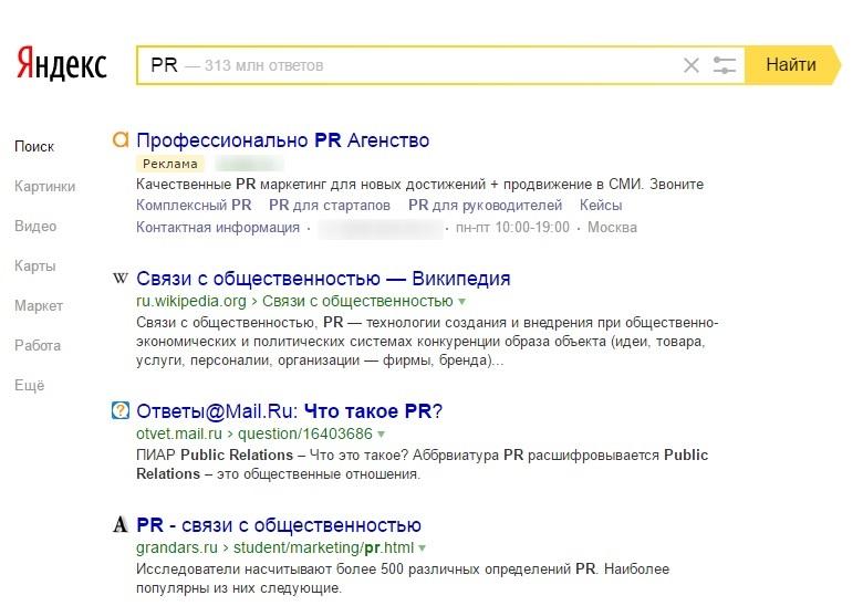 PR агентства